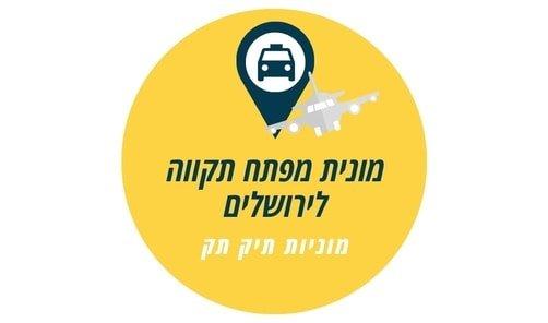 מונית מפתח תקווה לירושלים - מוניות טיק טק